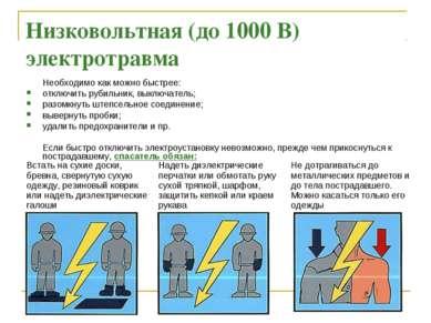 Низковольтная (до 1000 В) электротравма Необходимо как можно быстрее: отключи...