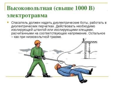 Высоковольтная (свыше 1000 В) электротравма Спасатель должен надеть диэлектри...