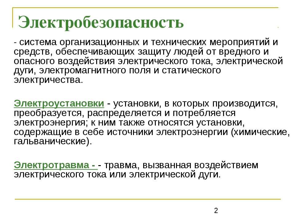 Электробезопасность - система организационных и технических мероприятий и сре...
