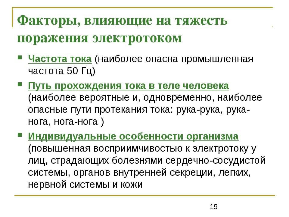 Факторы, влияющие на тяжесть поражения электротоком Частота тока (наиболее оп...