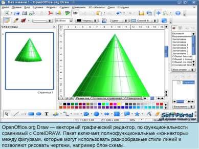 OpenOffice.org Draw — векторный графический редактор, по функциональности сра...