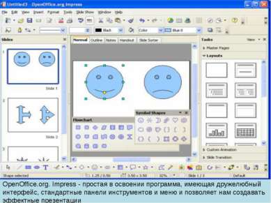 OpenOffice.org. Impress - простая в освоении программа, имеющая дружелюбный и...