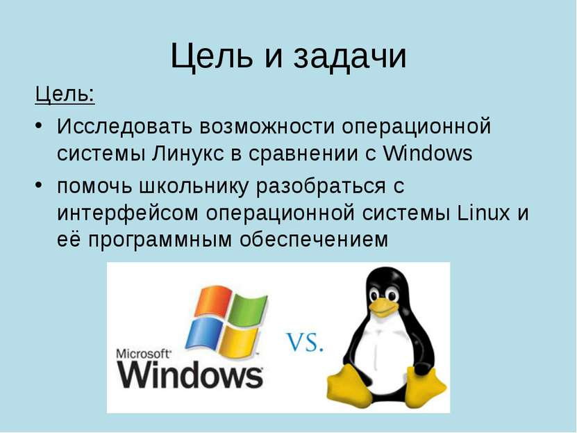 Цель и задачи Цель: Исследовать возможности операционной системы Линукс в сра...