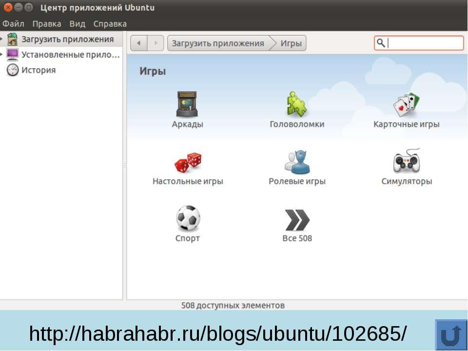 http://habrahabr.ru/blogs/ubuntu/102685/