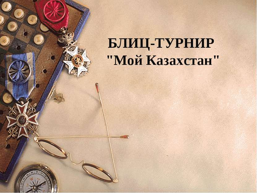 "БЛИЦ-ТУРНИР ""Мой Казахстан"""