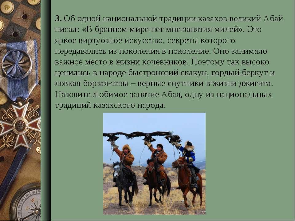3. Об одной национальной традиции казахов великий Абай писал: «В бренном мире...