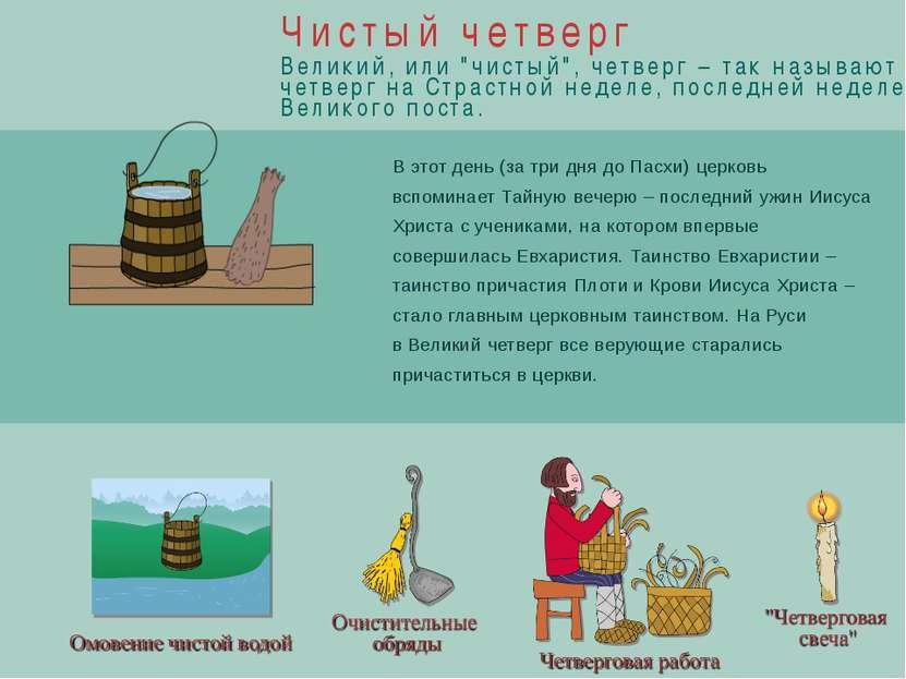 """""""Четверговая свеча"""" Вечером этого дня крестьяне совершали обряды с """"четвергов..."""