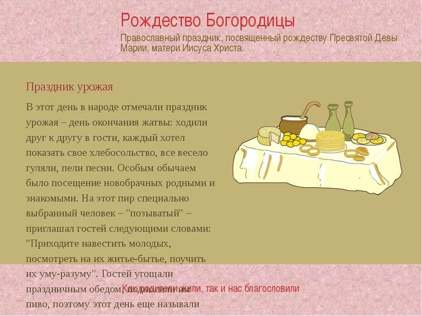 На Покров до обеда осень, а после обеда зима В праздник Покрова Пресвятой Бог...