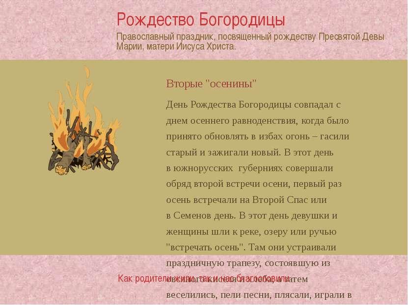 """Девичий праздник Понятие """"покров"""" в народном сознании связывалось одновременн..."""
