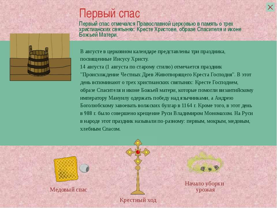 В этот день отмечается праздник Преображения Господня, который посвящен чудес...