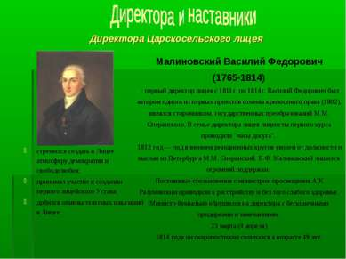 Директора Царскосельского лицея Малиновский Василий Федорович (1765-1814) - п...