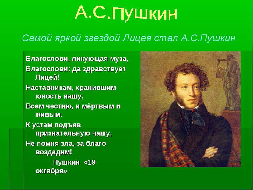 Самой яркой звездой Лицея стал А.С.Пушкин Благослови, ликующая муза, Благосло...
