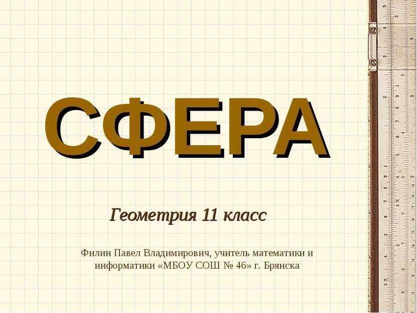 СФЕРА Геометрия 11 класс Филин Павел Владимирович, учитель математики и инфор...