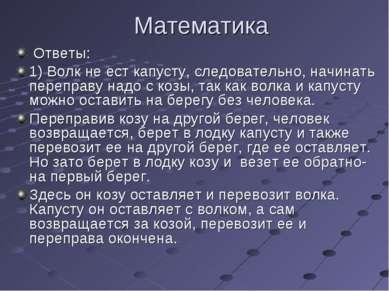 Математика Ответы: 1) Волк не ест капусту, следовательно, начинать переправу ...