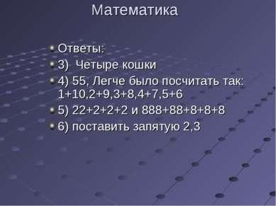 Математика Ответы: 3) Четыре кошки 4) 55, Легче было посчитать так: 1+10,2+9,...