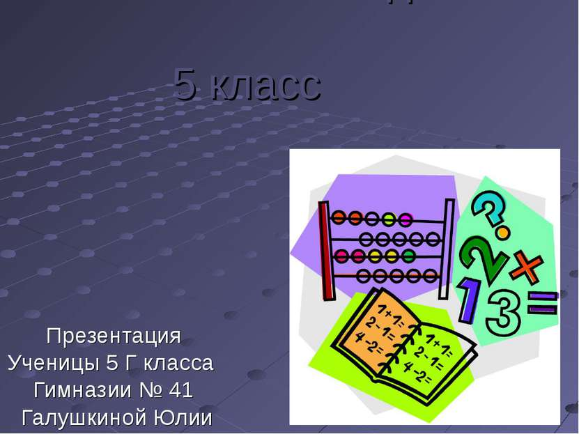 Занимательные задачи 5 класс Презентация Ученицы 5 Г класса Гимназии № 41 Гал...