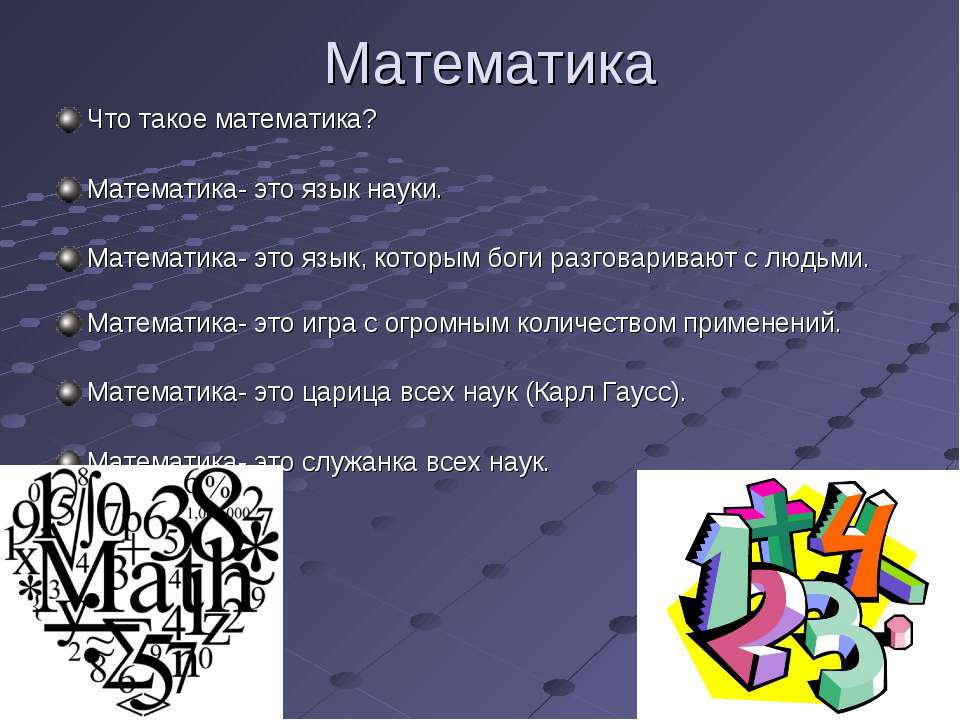 Математика Что такое математика? Математика- это язык науки. Математика- это ...