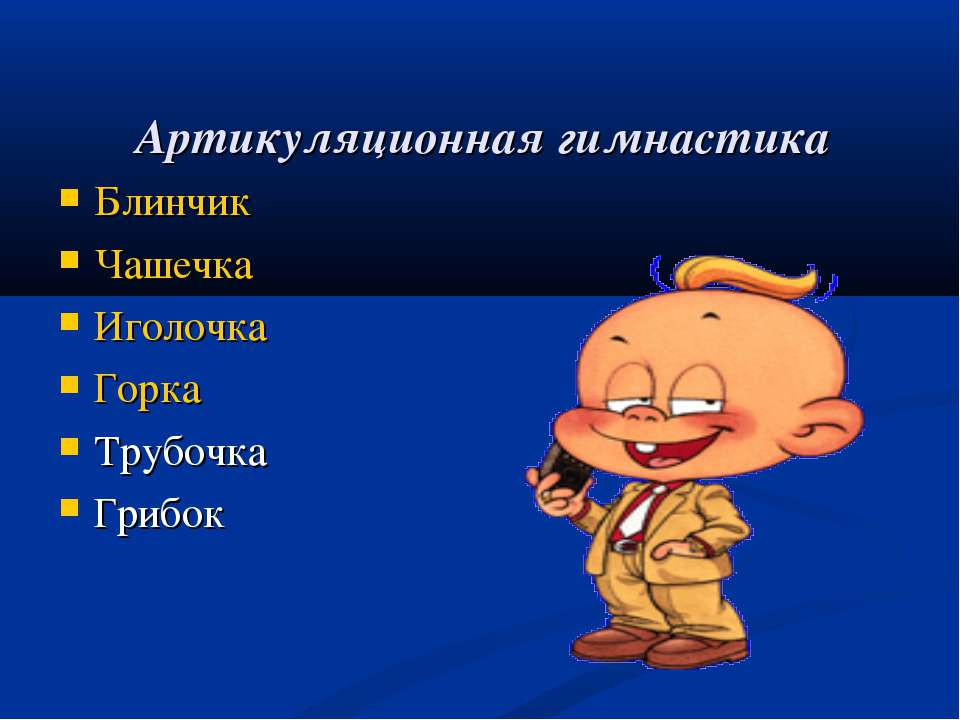 Артикуляционная гимнастика Блинчик Чашечка Иголочка Горка Трубочка Грибок