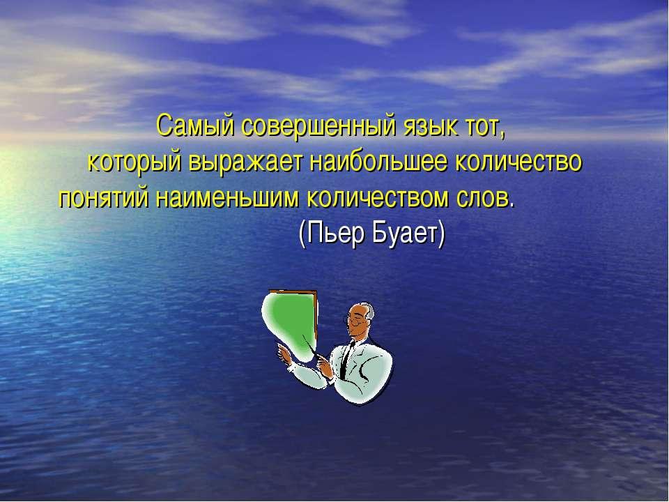 Самый совершенный язык тот, который выражает наибольшее количество понятий на...