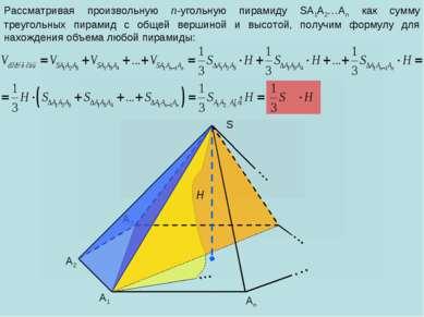 Рассматривая произвольную n-угольную пирамиду SA1A2…An как сумму треугольных ...