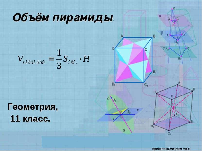 Объём пирамиды. Геометрия, 11 класс. Воробьев Леонид Альбертович, г.Минск