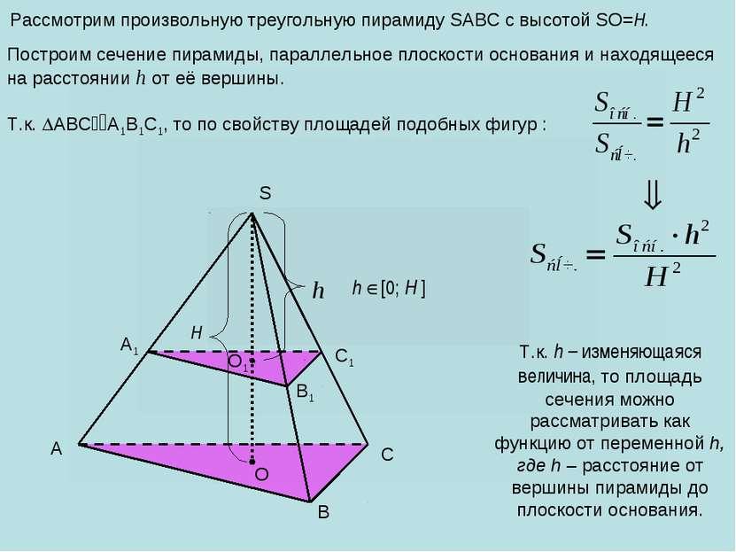 Рассмотрим произвольную треугольную пирамиду SABC с высотой SO=H. A B C S O H...