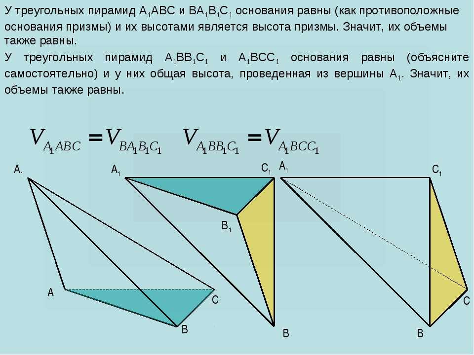A C B1 A1 C1 C A1 B B A1 C1 B У треугольных пирамид A1ABC и BA1B1C1 основания...