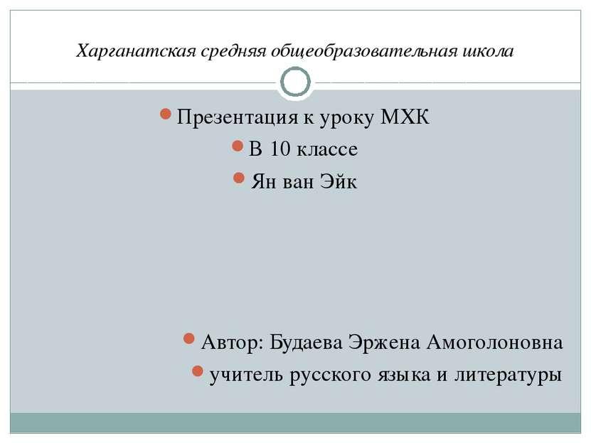 Харганатская средняя общеобразовательная школа Презентация к уроку МХК В 10 к...