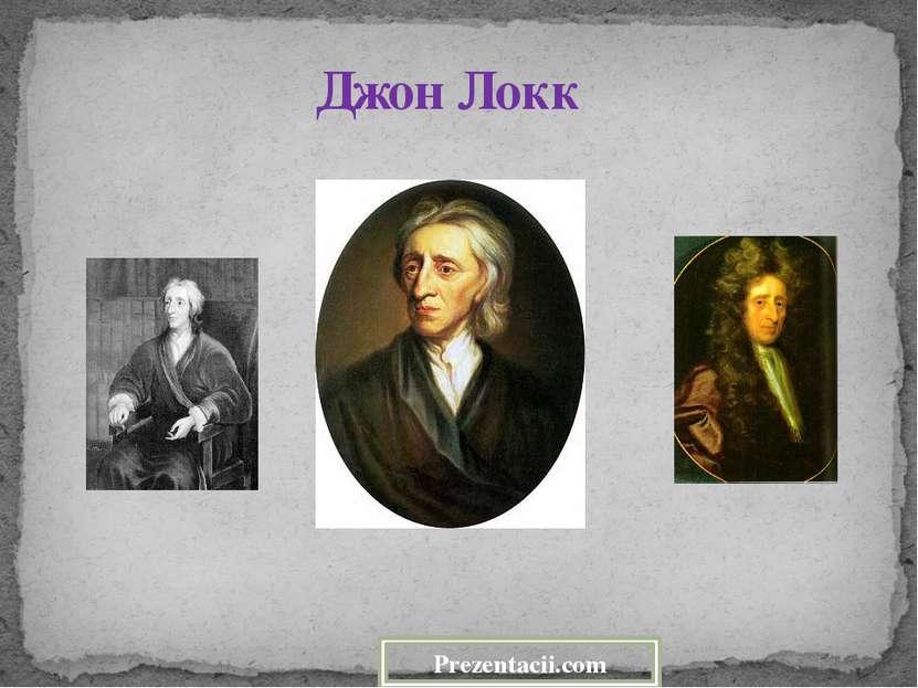 Джон Локк Prezentacii.com