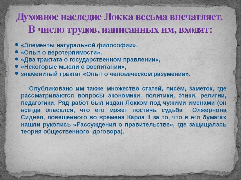 «Элементы натуральной философии», «Опыт о веротерпимости», «Два трактата о го...