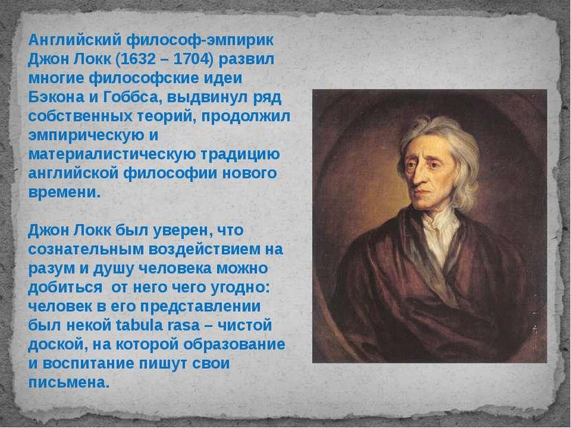 Английский философ-эмпирик Джон Локк (1632 – 1704) развил многие философские ...