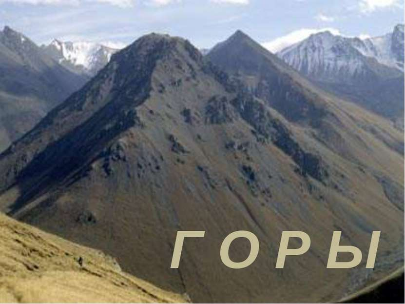 Горы Г О Р Ы