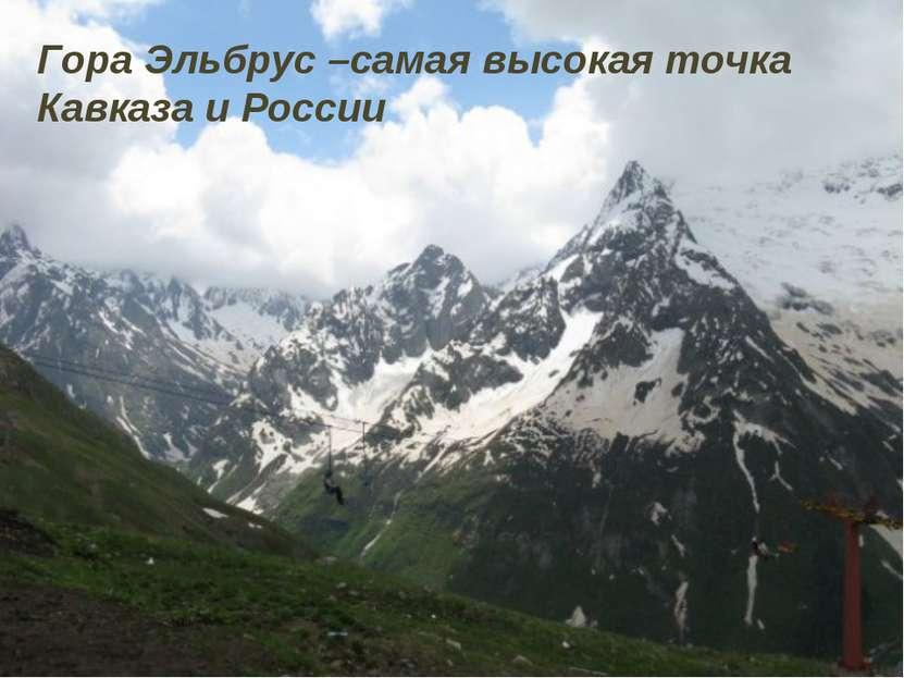 Гора Эльбрус –самая высокая точка Кавказа и России