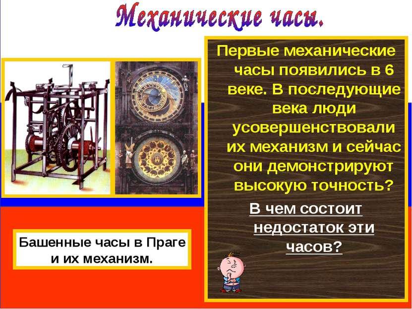 Первые механические часы появились в 6 веке. В последующие века люди усоверше...