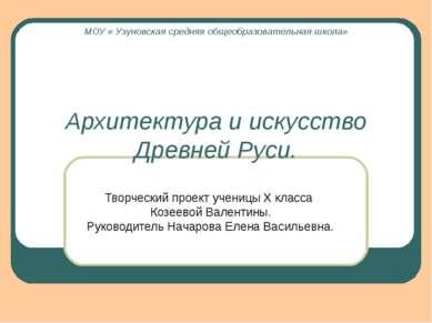 МОУ « Узуновская средняя общеобразовательная школа» Архитектура и искусство Д...