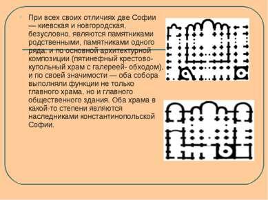 При всех своих отличиях две Софии — киевская и новгородская, безусловно, явля...