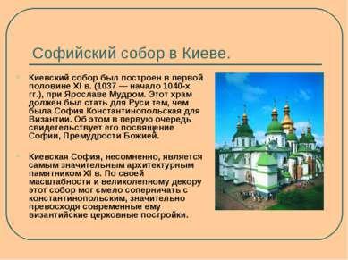 Софийский собор в Киеве. Киевский собор был построен в первой половине XI в. ...