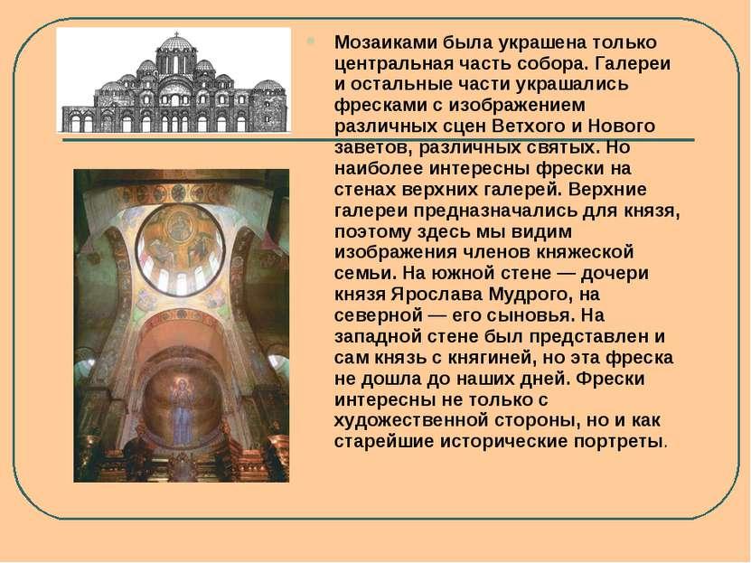 Мозаиками была украшена только центральная часть собора. Галереи и остальные ...