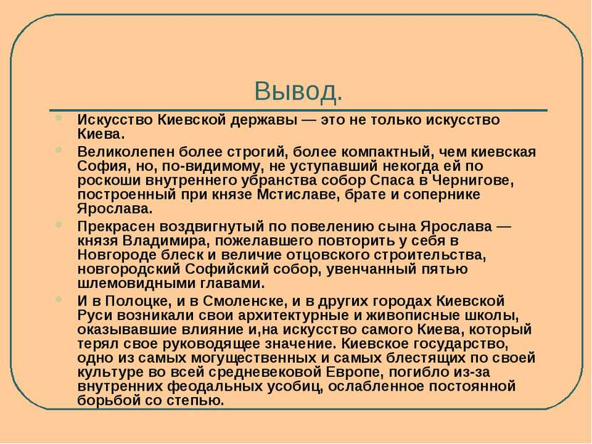 Вывод. Искусство Киевской державы — это не только искусство Киева. Великолепе...
