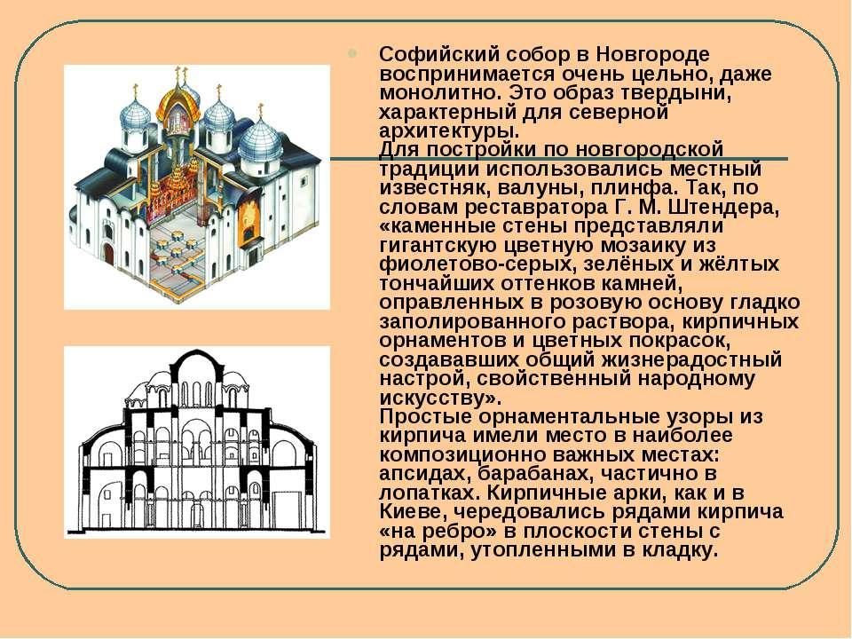 Софийский собор в Новгороде воспринимается очень цельно, даже монолитно. Это ...