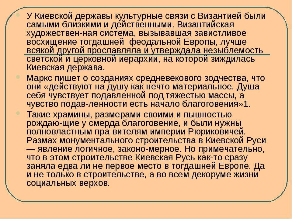 У Киевской державы культурные связи с Византией были самыми близкими и действ...