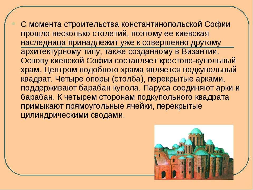 С момента строительства константинопольской Софии прошло несколько столетий, ...