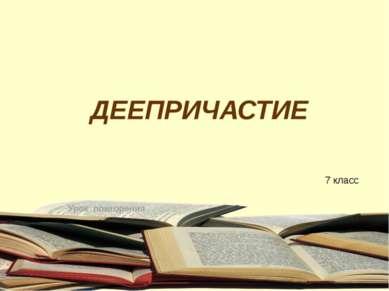ДЕЕПРИЧАСТИЕ 7 класс Урок повторения
