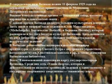 В современном виде Ватикан возник 11 февраля 1929 года на основании заключённ...