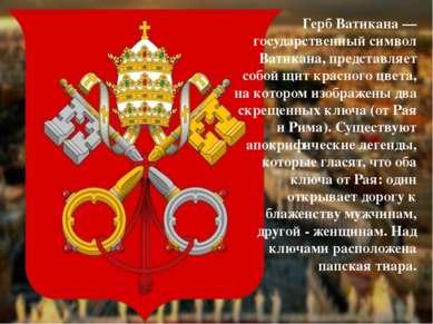 Герб Ватикана — государственный символ Ватикана, представляет собой щит красн...