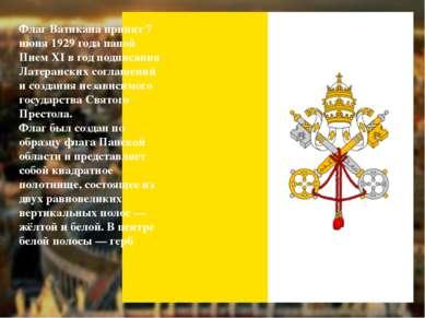 Флаг Ватикана принят 7 июня 1929 года папой Пием XI в год подписания Латеранс...