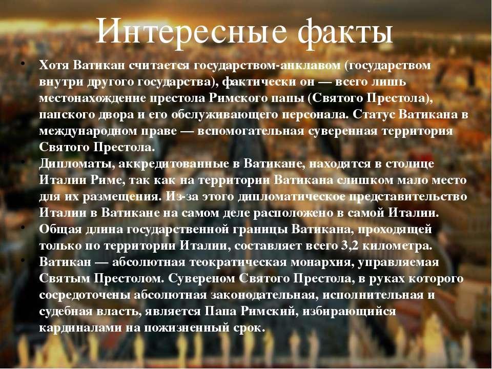 Хотя Ватикан считается государством-анклавом (государством внутри другого гос...