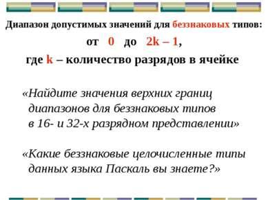 Максимальные и минимальные значения для целых N – разрядных чисел Числа без з...