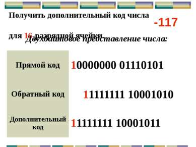 Получить дополнительный код двоичного числа для 8-разрядной ячейки. -10002 Пр...