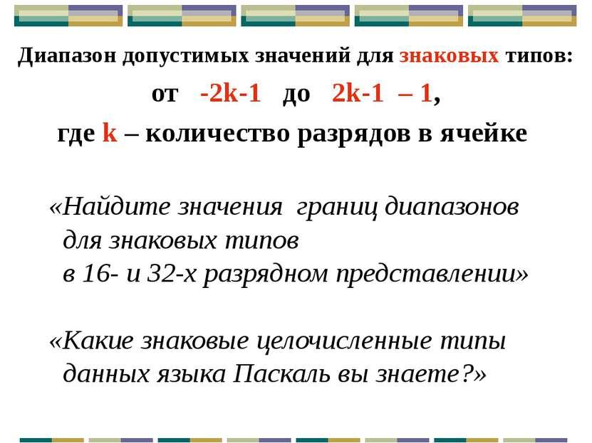 Максимальные и минимальные значения для целых N – разрядных чисел Числа со зн...